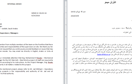 Intra Office Memo Urdu Translation