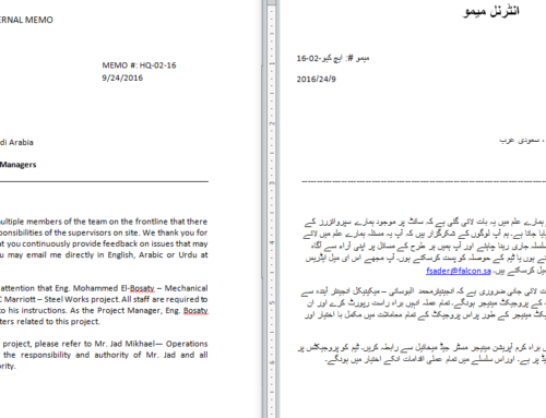 Intra Office Memo Urdu translation